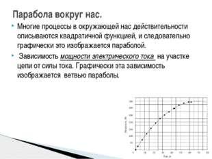 Многие процессы в окружающей нас действительности описываются квадратичной фу