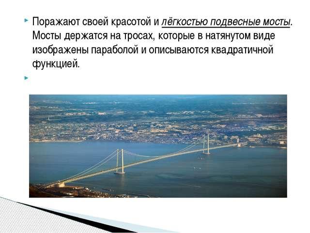 Поражают своей красотой и лёгкостью подвесные мосты. Мосты держатся на тросах...
