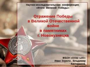Научно-исследовательская конференция «Итоги Великой Победы» Отражение Победы
