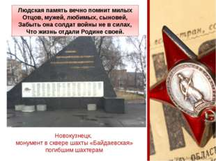 Новокузнецк, монумент в сквере шахты «Байдаевская» погибшим шахтерам Людская