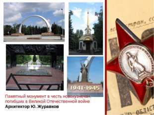 Памятный монумент в честь новокузнечан, погибших в Великой Отечественной войн