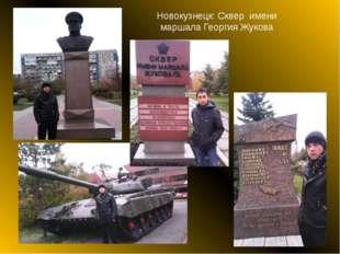 Новокузнецк: Сквер имени маршала Георгия Жукова