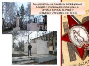 Монументальный памятник, посвященный бойцам Орджоникидзевского района, которы