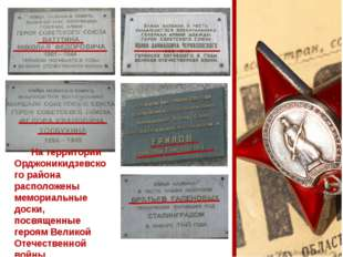 На территории Орджоникидзевского района расположены мемориальные доски, посвя