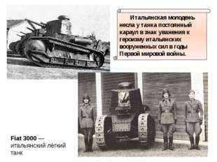 Итальянская молодежь несла у танка постоянный караул в знак уважения к героиз