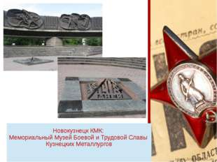 Новокузнецк КМК: Мемориальный Музей Боевой и Трудовой Славы Кузнецких Металлу