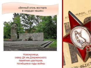 Новокузнецк, сквер ДК им.Дзержинского: памятник шахтерам, погибшим в годы вой