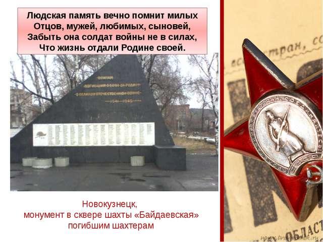 Новокузнецк, монумент в сквере шахты «Байдаевская» погибшим шахтерам Людская...