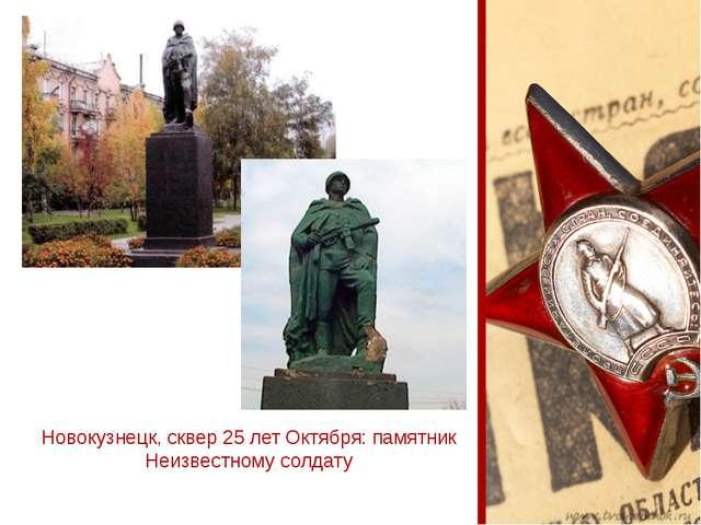 Новокузнецк, сквер 25 лет Октября: памятник Неизвестному солдату