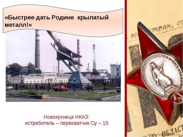 «Быстрее дать Родине крылатый металл!» Новокузнецк НКАЗ: истребитель – перехв...