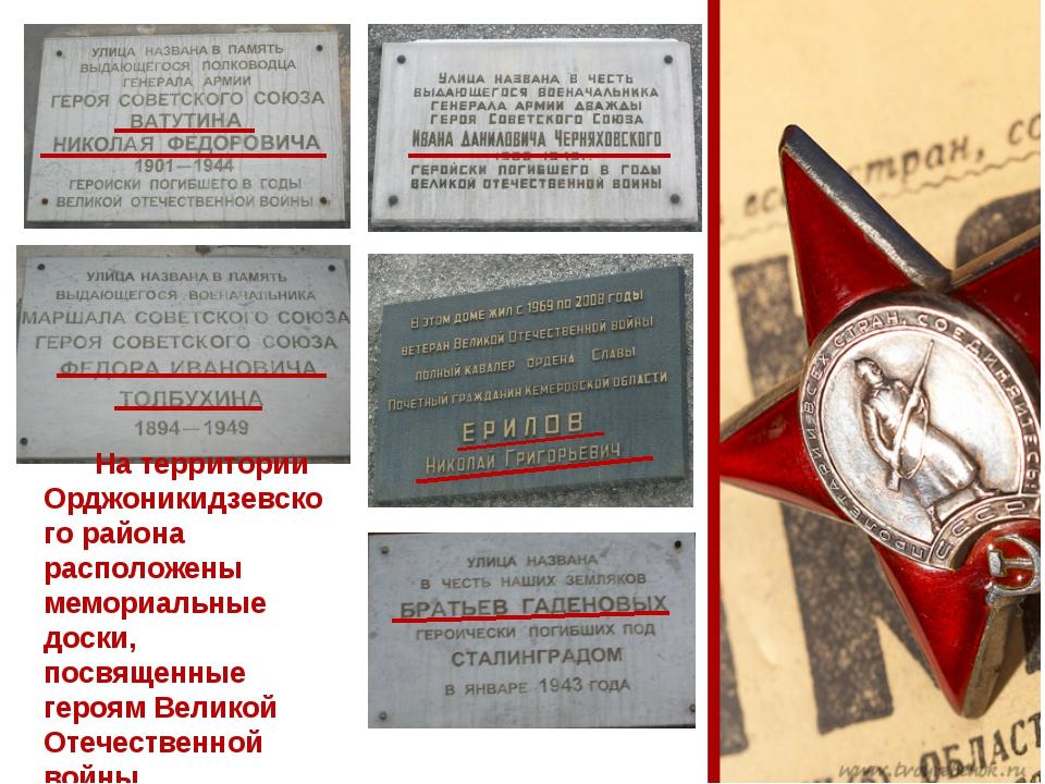На территории Орджоникидзевского района расположены мемориальные доски, посвя...