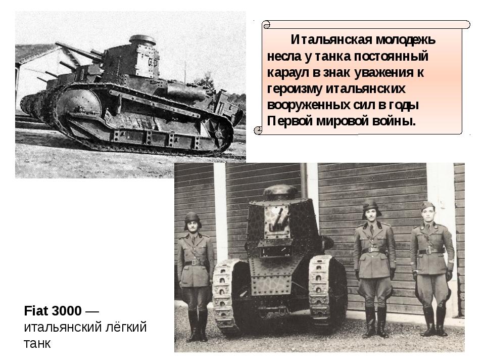 Итальянская молодежь несла у танка постоянный караул в знак уважения к героиз...
