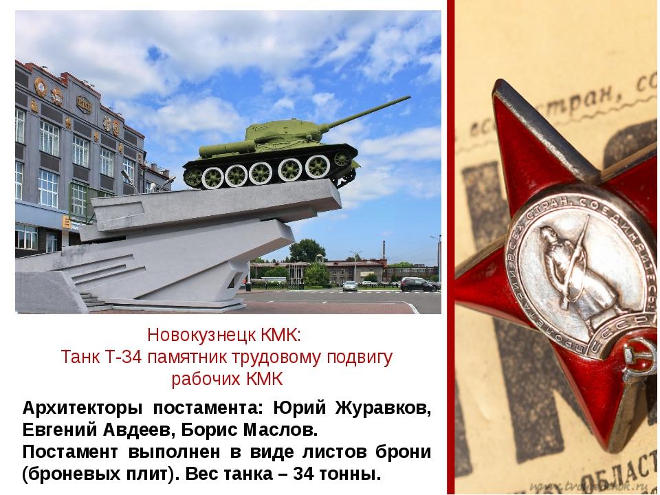 Новокузнецк КМК: Танк Т-34 памятник трудовому подвигу рабочих КМК Архитекторы...