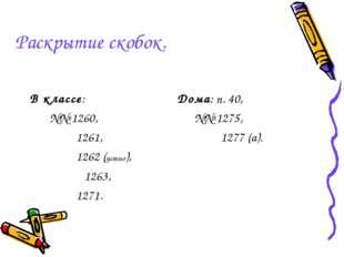 Раскрытие скобок. В классе: №№ 1260, 1261, 1262 (устно),  1263, 1271. Дома: