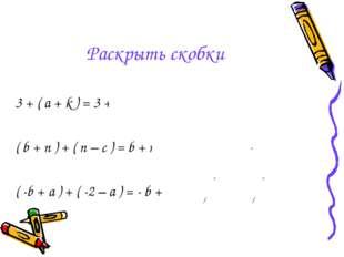 Раскрыть скобки 3 + ( a + k ) = 3 + a + k ( b + n ) + ( n – c ) = b + n + n –