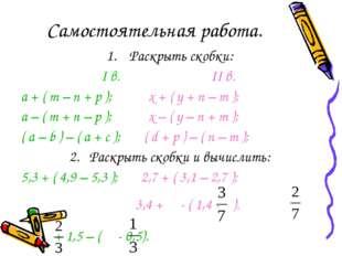 Самостоятельная работа. Раскрыть скобки: I в. II в. a + ( m – n + p ); x + (