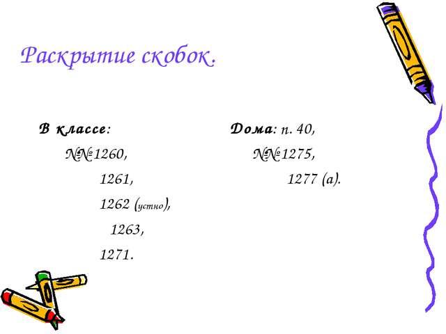 Раскрытие скобок. В классе: №№ 1260, 1261, 1262 (устно),  1263, 1271. Дома:...