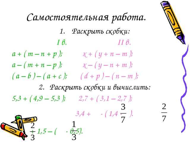 Самостоятельная работа. Раскрыть скобки: I в. II в. a + ( m – n + p ); x + (...