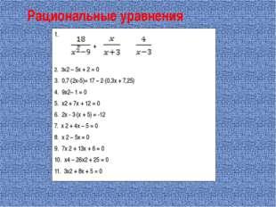Рациональные уравнения 1. = + 2. 3х2 – 5х + 2 = 0 3. 0,7∙(2х-5)= 17 – 2∙(0,3х