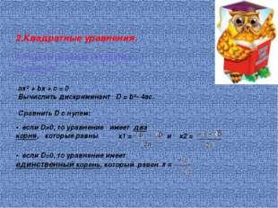 2.Квадратные уравнения. Алгоритм решения квадратного уравнения ax² + bx + c =