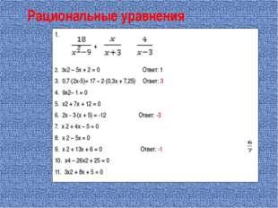 Рациональные уравнения 1. = + 2. 3х2 – 5х + 2 = 0 Ответ: 1 3. 0,7∙(2х-5)= 17