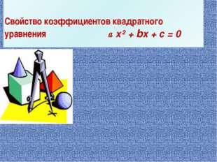 Свойство коэффициентов квадратного уравнения a x² + bx + c = 0