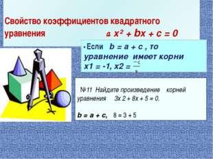 Свойство коэффициентов квадратного уравнения a x² + bx + c = 0 • Если b = a +