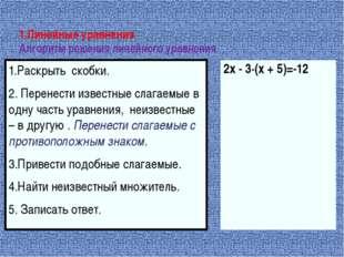 1.Линейные уравнения Алгоритм решения линейного уравнения 1.Раскрыть скобки.