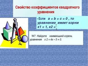 Свойство коэффициентов квадратного уравнения • Если a + b + c = 0 , то уравне