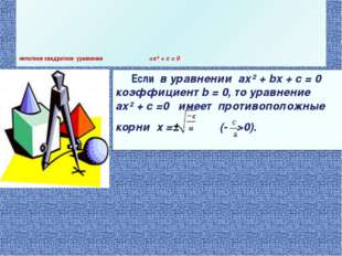 неполное квадратное уравнение  αx² + c = 0 Если в уравнении ax² + bx +