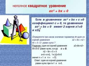 Если в уравнении ax² + bx + c =0 коэффициент с = 0, то уравнение ax² + bx =