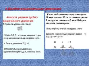 3.Дробно-рациональные уравнения 2.Найти О.Д.З., исключив значения х, при кото