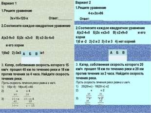 Вариант 1 1.Решите уравнение 3х+16=120-х Ответ:________ 2.Соотнесите каждое
