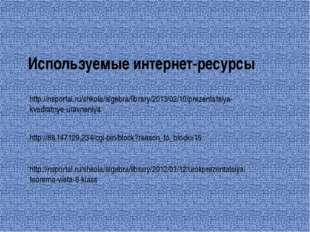 Используемые интернет-ресурсы http://nsportal.ru/shkola/algebra/library/2013/