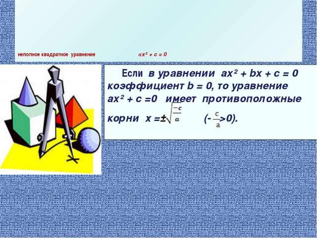 неполное квадратное уравнение  αx² + c = 0 Если в уравнении ax² + bx +...