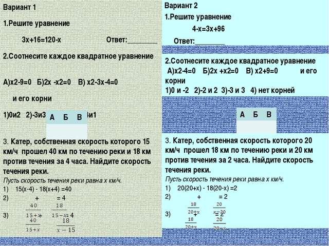 Вариант 1 1.Решите уравнение 3х+16=120-х Ответ:________ 2.Соотнесите каждое...
