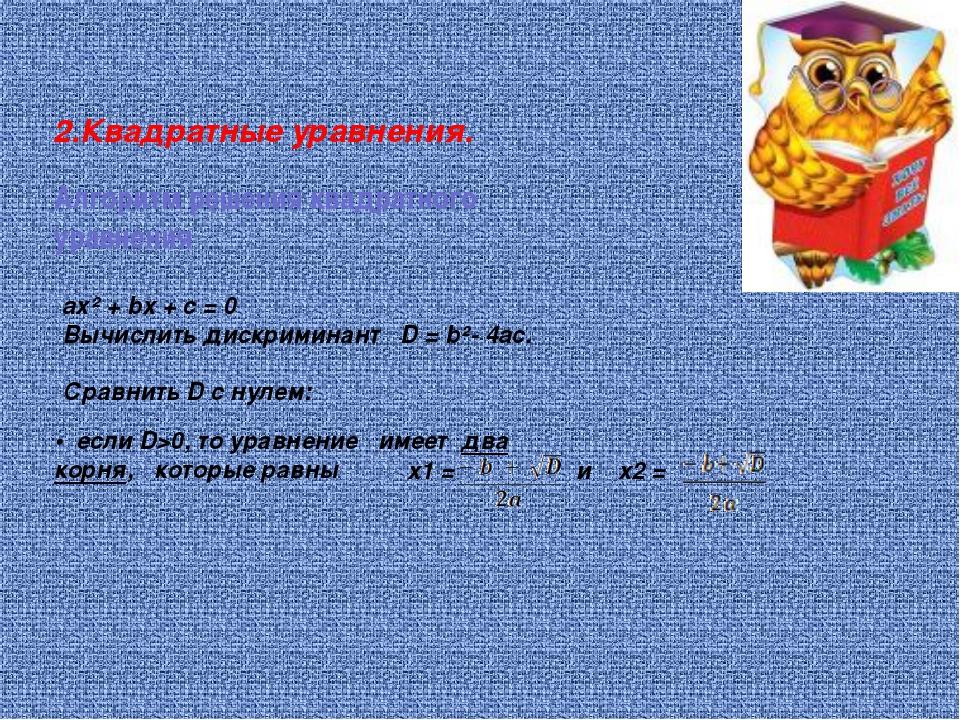 2.Квадратные уравнения. Алгоритм решения квадратного уравнения ax² + bx + c =...