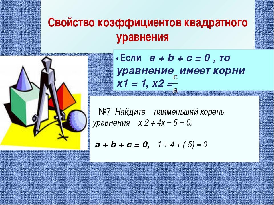 Свойство коэффициентов квадратного уравнения • Если a + b + c = 0 , то уравне...