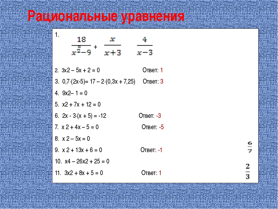 Рациональные уравнения 1. = + 2. 3х2 – 5х + 2 = 0 Ответ: 1 3. 0,7∙(2х-5)= 17...