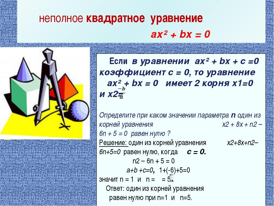 Если в уравнении ax² + bx + c =0 коэффициент с = 0, то уравнение ax² + bx =...