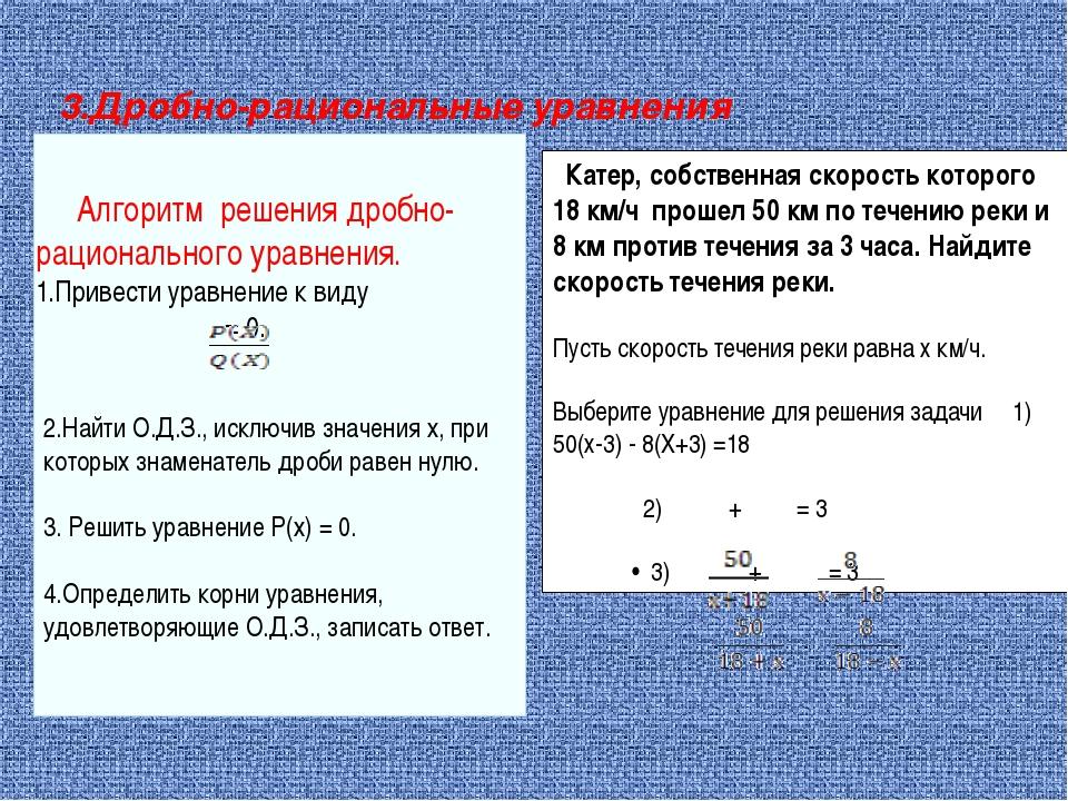 3.Дробно-рациональные уравнения 2.Найти О.Д.З., исключив значения х, при кото...