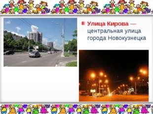Улица Кирова — центральная улица города Новокузнецка