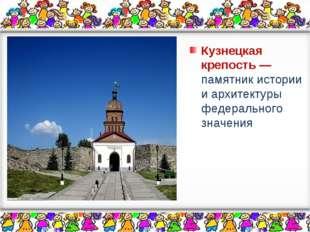 Кузнецкая крепость — памятник истории и архитектуры федерального значения