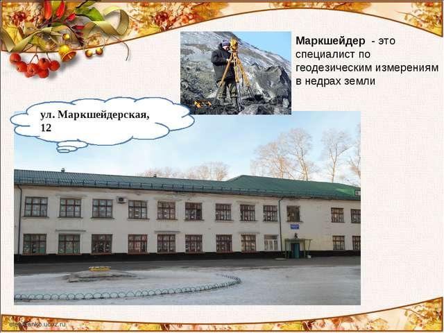 Маркшейдер - это специалист по геодезическимизмерениям в недрах земли ул....