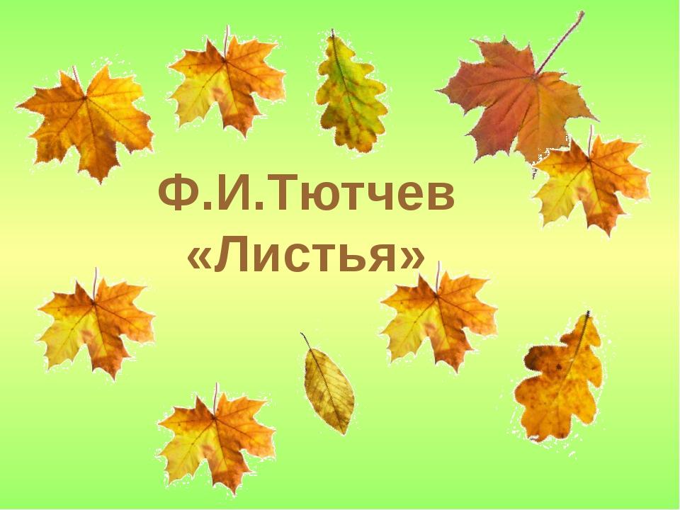 Ф.И.Тютчев «Листья»
