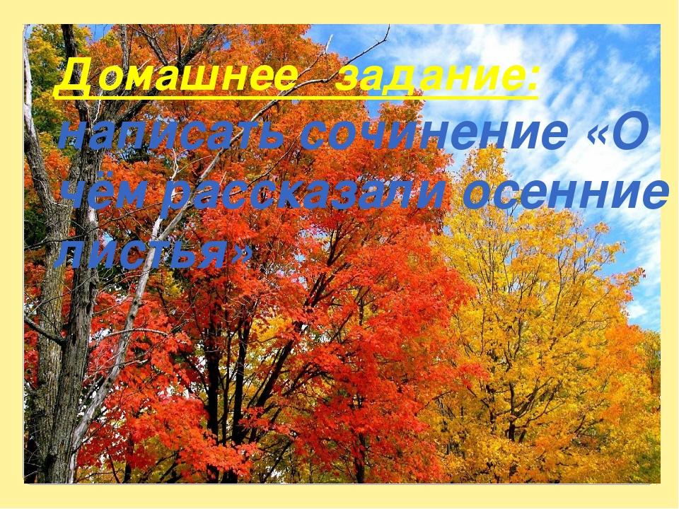 Домашнее задание: написать сочинение «О чём рассказали осенние листья»