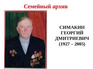 Семейный архив СИМАКИН ГЕОРГИЙ ДМИТРИЕВИЧ (1927 – 2005)