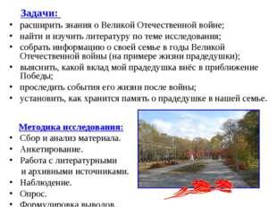 Задачи: расширить знания о Великой Отечественной войне; найти и изучить лите