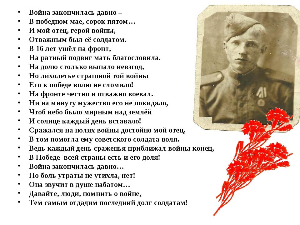 Война закончилась давно – В победном мае, сорок пятом… И мой отец, герой войн...