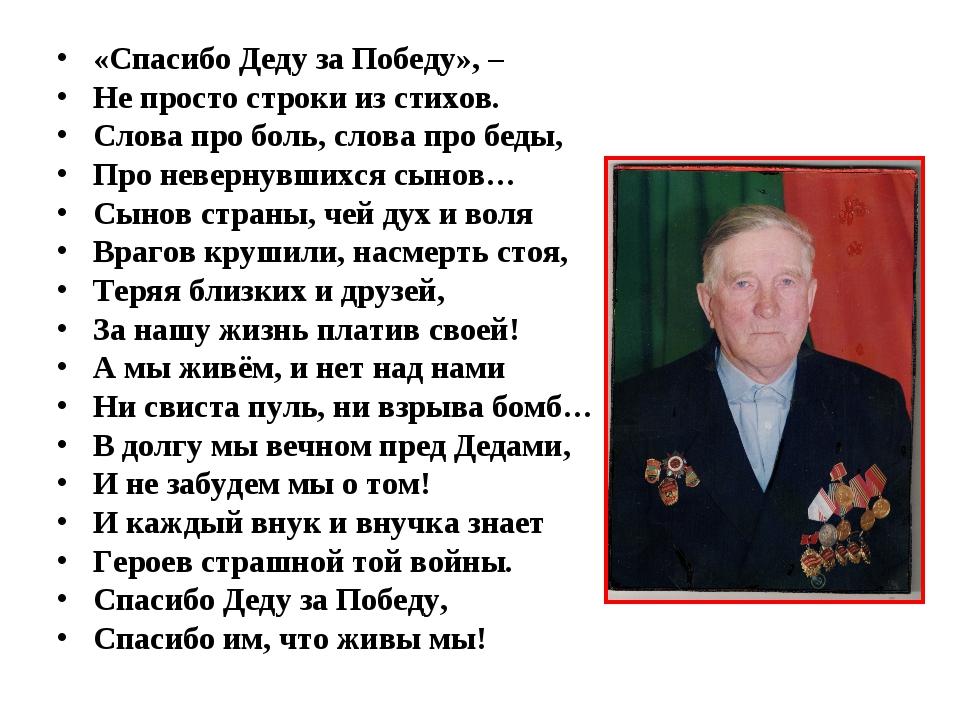 стихи на день победы деду главными